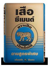 ปูนตราเสือ ฉาบสูตรพิเศษ 1
