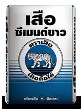 ปูนตราเสือ ซีเมนต์ขาว 1